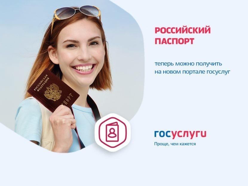 Оформление паспорта гражданина РФ. Электронная госуслуга