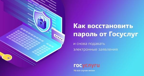 восстанови пароль