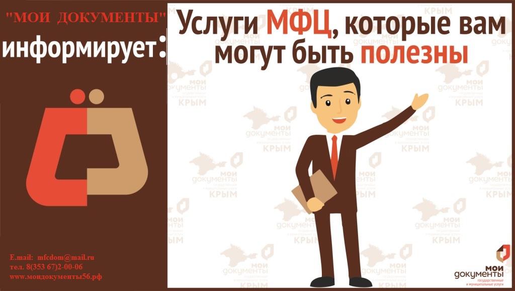 Уважаемые жители Домбаровского района!