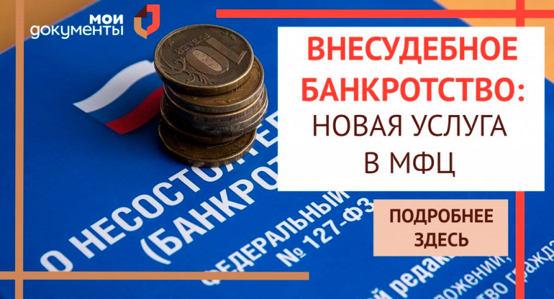 Внесудебное банкротство (слайд)
