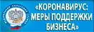 ФНС России: меры поддержки бизнеса (баннер)