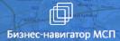 Бизнес-навигатор МСП (баннер)